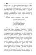 Братья Гримм. Полное собрание сказок и легенд в одном томе — фото, картинка — 8