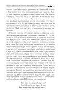 Братья Гримм. Полное собрание сказок и легенд в одном томе — фото, картинка — 9