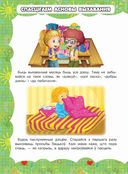 Правiлы паводзiнаў — фото, картинка — 1
