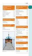 Карелия и Соловецкие острова (+ карта) — фото, картинка — 3