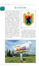 Карелия и Соловецкие острова (+ карта) — фото, картинка — 8