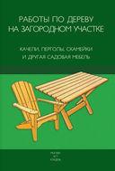 Работы по дереву на загородном участке: качели, перголы, скамейки и другая садовая мебель — фото, картинка — 1