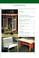 Работы по дереву на загородном участке: качели, перголы, скамейки и другая садовая мебель — фото, картинка — 2