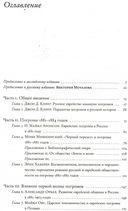 Погромы в российской истории Нового времени (1881-1921) — фото, картинка — 1