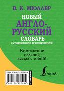 Новый англо-русский словарь с современной транскрипцией — фото, картинка — 16