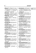 Новый англо-русский словарь с современной транскрипцией — фото, картинка — 5