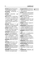 Новый англо-русский словарь с современной транскрипцией — фото, картинка — 7