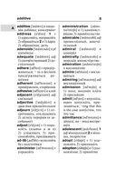 Новый англо-русский словарь с современной транскрипцией — фото, картинка — 8