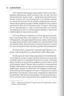 О монархии, демократии и олигархии — фото, картинка — 12
