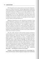 О монархии, демократии и олигархии — фото, картинка — 14