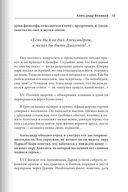 О монархии, демократии и олигархии — фото, картинка — 15