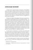 О монархии, демократии и олигархии — фото, картинка — 6