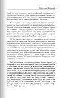 О монархии, демократии и олигархии — фото, картинка — 7