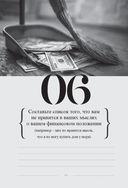 Прокачай свои деньги — фото, картинка — 15