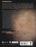 Метро 2033. Бездна — фото, картинка — 16