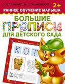 Большие прописи для детского сада — фото, картинка — 1