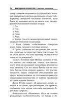 Векторная психология. 8 цветных психотипов — фото, картинка — 14