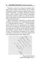 Векторная психология. 8 цветных психотипов — фото, картинка — 8