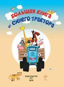 Большая книга от Синего трактора — фото, картинка — 1