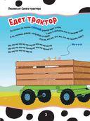 Большая книга от Синего трактора — фото, картинка — 2