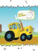 Большая книга от Синего трактора — фото, картинка — 11