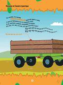 Большая книга от Синего трактора — фото, картинка — 12