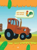 Большая книга от Синего трактора — фото, картинка — 13