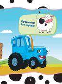 Большая книга от Синего трактора — фото, картинка — 3