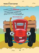Большая книга от Синего трактора — фото, картинка — 4