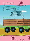 Большая книга от Синего трактора — фото, картинка — 6