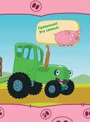 Большая книга от Синего трактора — фото, картинка — 7
