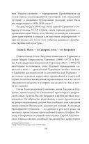 Людмила Гурченко. Я - Актриса! — фото, картинка — 12