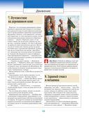 Занимательная энциклопедия эрудита — фото, картинка — 15