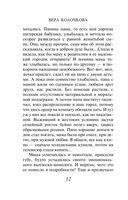 Синдром пустого гнезда (м) — фото, картинка — 11