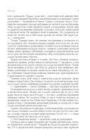Собрание повестей и рассказов о войне 1941-1945 в одном томе — фото, картинка — 7