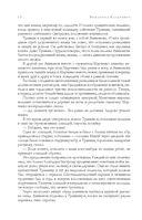 Собрание повестей и рассказов о войне 1941-1945 в одном томе — фото, картинка — 10