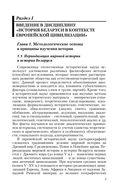 История Беларуси в контексте европейской цивилизации — фото, картинка — 5