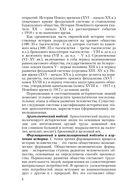 История Беларуси в контексте европейской цивилизации — фото, картинка — 6