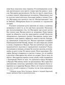 Сталин. Мой товарищ и наставник — фото, картинка — 15
