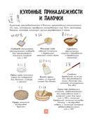 Японская кухня в иллюстрациях — фото, картинка — 13