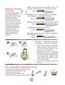 Японская кухня в иллюстрациях — фото, картинка — 14