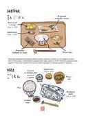Японская кухня в иллюстрациях — фото, картинка — 6