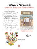 Японская кухня в иллюстрациях — фото, картинка — 7