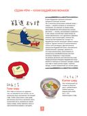 Японская кухня в иллюстрациях — фото, картинка — 8