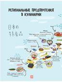 Японская кухня в иллюстрациях — фото, картинка — 9