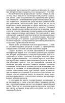 Государственная кадровая политика и государственная служба — фото, картинка — 11