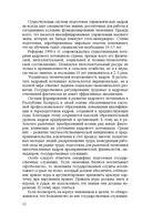 Государственная кадровая политика и государственная служба — фото, картинка — 12