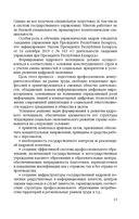 Государственная кадровая политика и государственная служба — фото, картинка — 13