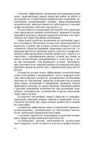 Государственная кадровая политика и государственная служба — фото, картинка — 14
