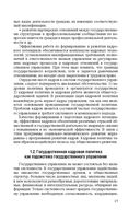 Государственная кадровая политика и государственная служба — фото, картинка — 15
